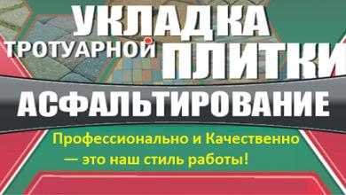 Photo of Укладка тротуарной плитки.Асфальтирование