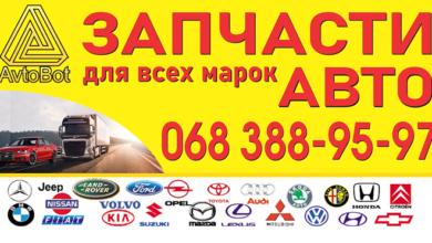 Photo of Магазин автозапчастин Avtobot