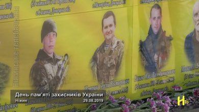 Photo of День пам'яті захисників України. Ніжин 29.08.2019