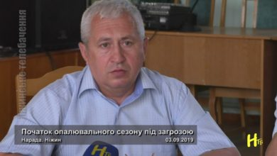 Photo of Початок опалювального сезону під загрозою. Нарада. Ніжин 03.09.2019
