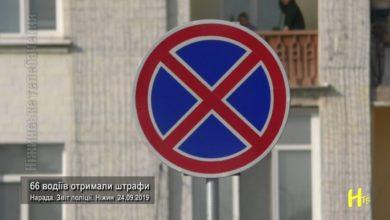 Photo of 66 водіїв отримали штрафи. Нарада. Звіт поліції. Ніжин 24.09.2019
