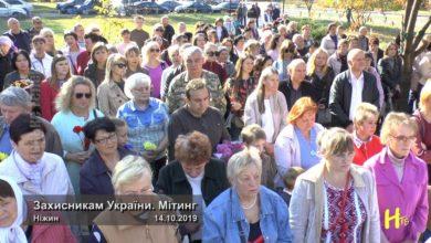 Photo of Захисникам України. Мітинг. Ніжин 14.10.2019