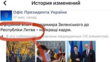 Photo of У публікації на Facebook Офіс президента переплутав Литву і Латвію