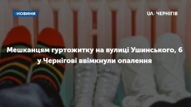 Photo of Мешканцям гуртожитку на вулиці Ушинського, 6 у Чернігові ввімкнули опалення
