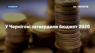 Photo of 2 мільярди 700 мільйонів гривень – стільки складатиме бюджет Чернігова наступного року: на що витрачатимуть гроші