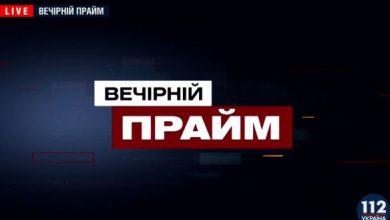 Photo of Вечірній прайм 27.01.2020