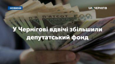 Photo of 200 тисяч – депутату: у Чернігові вдвічі збільшили депутатський фонд