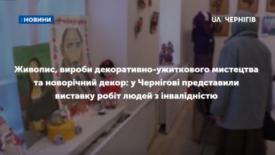 Photo of Живопис, вироби декоративно-ужиткового мистецтва та новорічний декор: у Чернігові представили виставку робіт людей з інвалідністю
