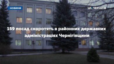 Photo of Чиновників в районних державних адміністраціях на Чернігівщині стане менше