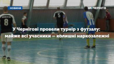 Photo of У Чернігові провели турнір з футзалу: майже всі учасники – колишні наркозалежні