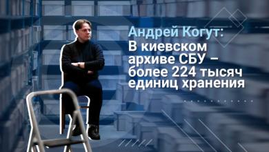 Photo of Україна – лідер з легкості доступу до архівів спецслужб