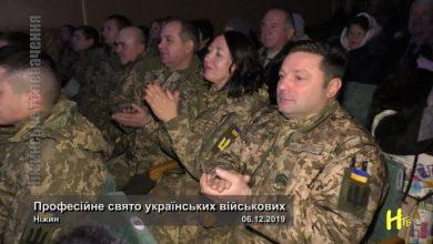 Photo of Професійне свято українських військових. Ніжин 06.12.2019