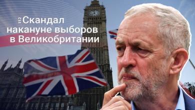 Photo of Інтриги Корбіна: До чого призведе зливання інформації напередодні виборів у Великій Британії