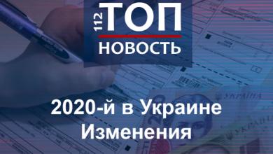 Photo of Зростання пенсій, доступне кредитування і закордонний паспорт для поїздок до РФ: Що українцям готує рік прийдешній?
