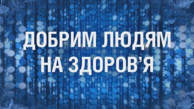 """Photo of Напередодні Нового року """"112 Україна"""" покаже святковий спецефір """"Добрим людям на здоров'я"""""""