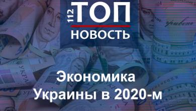 Photo of Чи чекати долар за 8? Прогнози розвитку економіки України у 2020 році