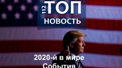 Photo of Вибори і ще раз вибори: Що 2020-й принесе світу?