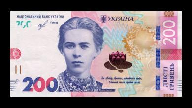Photo of Нові 200 грн виходять в обіг в Україні