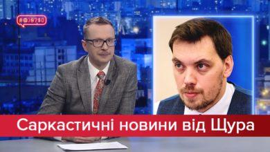 Photo of Саркастичні новини від Щура: Батя врятував Гончарука від відставки. Серіал про імпічмент Трампа