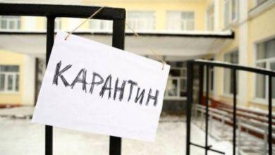Photo of На карантин через ГРВІ закрили всі школи та дитячі садки на Запоріжжі