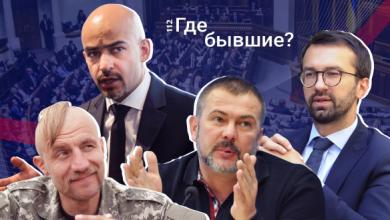 Photo of Канікули обраних: Де опинилися найбільш яскраві депутати минулого скликання?