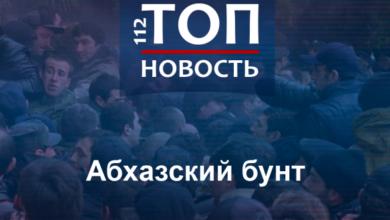 """Photo of Переполох у невизнаній республіці: Чому опозиція пішла в наступ на """"президента"""" Абхазії"""