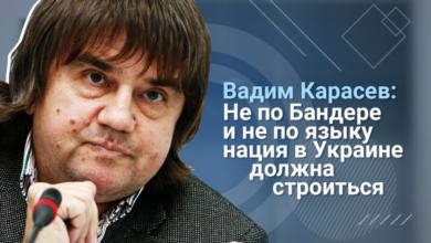 Photo of Вадим Карасьов: Хто господар України – україномовні українці чи ця держава належить усім?