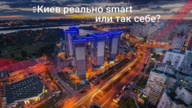 """Photo of Київ — """"розумне місто"""". Чи справді це так?"""