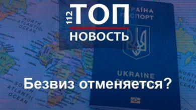 Photo of Сім євро за безвіз: Як зміняться правила в'їзду до ЄС і чого чекати українцям
