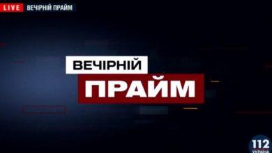 Photo of Вечірній прайм 16.01.2020