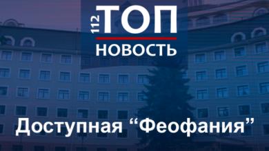 """Photo of Елітна медицина для всіх: Як лікарня """"Феофанія"""" стала загальнодоступною"""