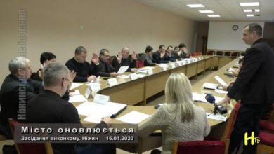Photo of Місто оновлюється. Засідання виконкому. Ніжин 16.01.2020