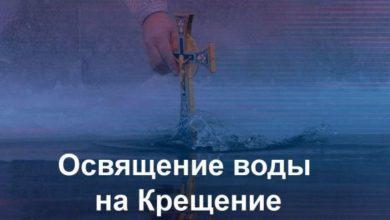 Photo of Навіщо освячувати воду на Водохреща і як це правильно зробити?