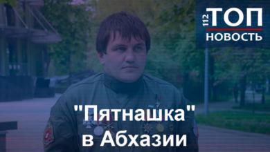 """Photo of """"Переворот"""" в Сухумі: Як бойовики """"ДНР"""" в Абхазії президента скидали"""
