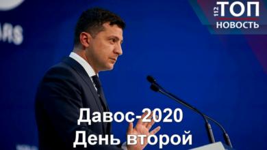 Photo of Україна в Давосі: Підсумки другого дня Всесвітнього економічного форуму