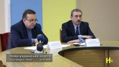 Photo of Нова українська освіта. Прес-брифінг. Ніжин 20.01.2020