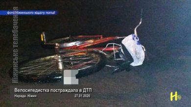 Photo of Велосипедистка постраждала в ДТП. Нарада. Ніжин 27.01.2020