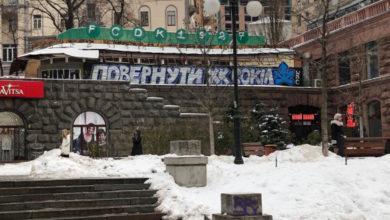 """Photo of Кияни вимагають від Кличка знести """"наркопритон"""" на Хрещатику"""