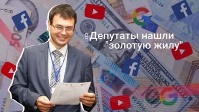 Photo of ПДВ для Google, наступний – податок на бездітність? Якими безглуздими податками хотіли обкласти українців