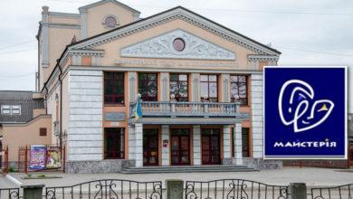 Photo of Ніжинський театр готується до фестивалю «Майстерія». Приймаються заявки на участь