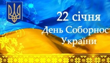 Photo of З Днем Соборності України!