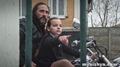 Photo of З'явився трейлер фільму, який знімали у Ніжині. Відео