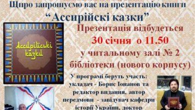 """Photo of У Ніжині презентують """"Ассирійські казки"""""""