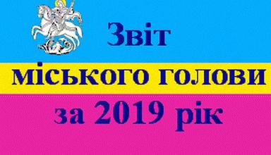 Photo of Відбудеться публічний звіт міського голови за 2019 рік