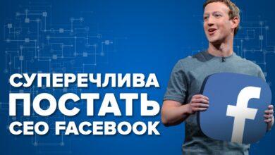 Photo of Хто такий Марк Цукерберг: історія успіху наймолодшого мультимільйонера світу