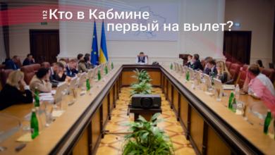 Photo of Кабмін Гончарука можуть перетрусити: Які міністри можуть піти у відставку