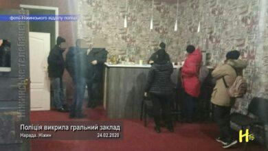 Photo of Поліція викрила гральний заклад. Нарада. Ніжин 24.02.2020