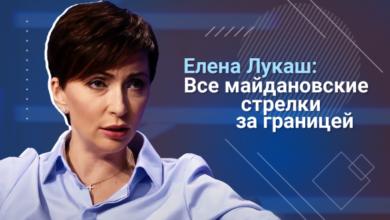 Photo of Олена Лукаш: На Майдані стріляли і правоохоронці, і протестувальники, але карають тільки одну сторону