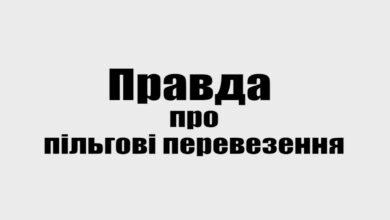 Photo of Правда про пільгові перевезення