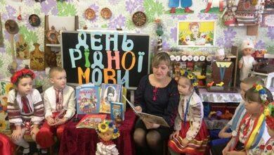 Photo of Яскравий і колоритний День рідної мови у ніжинському дитсадку